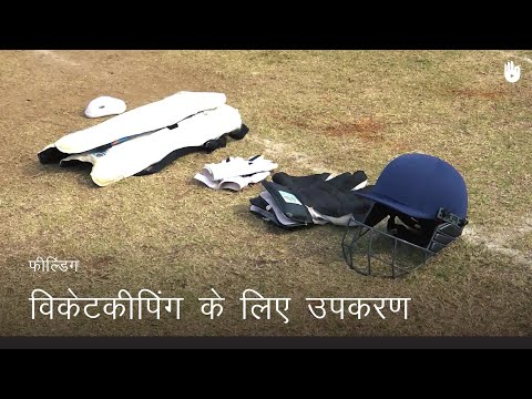क्रिकेट सीखना Equipment Used By The Wicketkeeper | Cricket