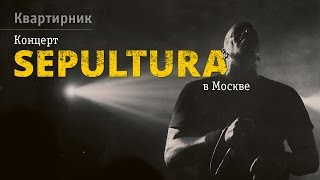 Sepultura — Live at Moscow, Russia (2015)