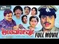 Anthima Theerpu- ಅಂತಿಮತೀರ್ಪು  Kannada Full HD Movie Starring Ambarish,Bharathi, Geetha