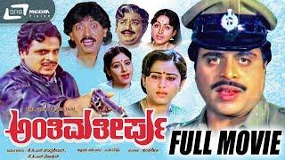 Anthima Theerpu ಅಂತಿಮತೀರ್ಪು  Kannada Full HD Movie Starring Ambarish,Bharathi, Geetha