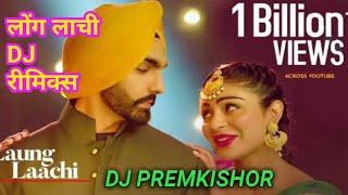 Long lachi dj Premkishor mp3 download link in description