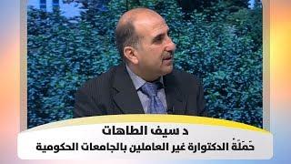 د. سيف الطاهات - حَمَلَةْ الدكتوراة غير العاملين بالجامعات الحكومية