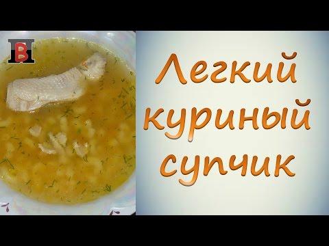 Суп куриный самый простой