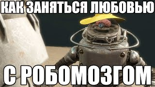 Как заняться сексом с Робомозгом в Fallout 4