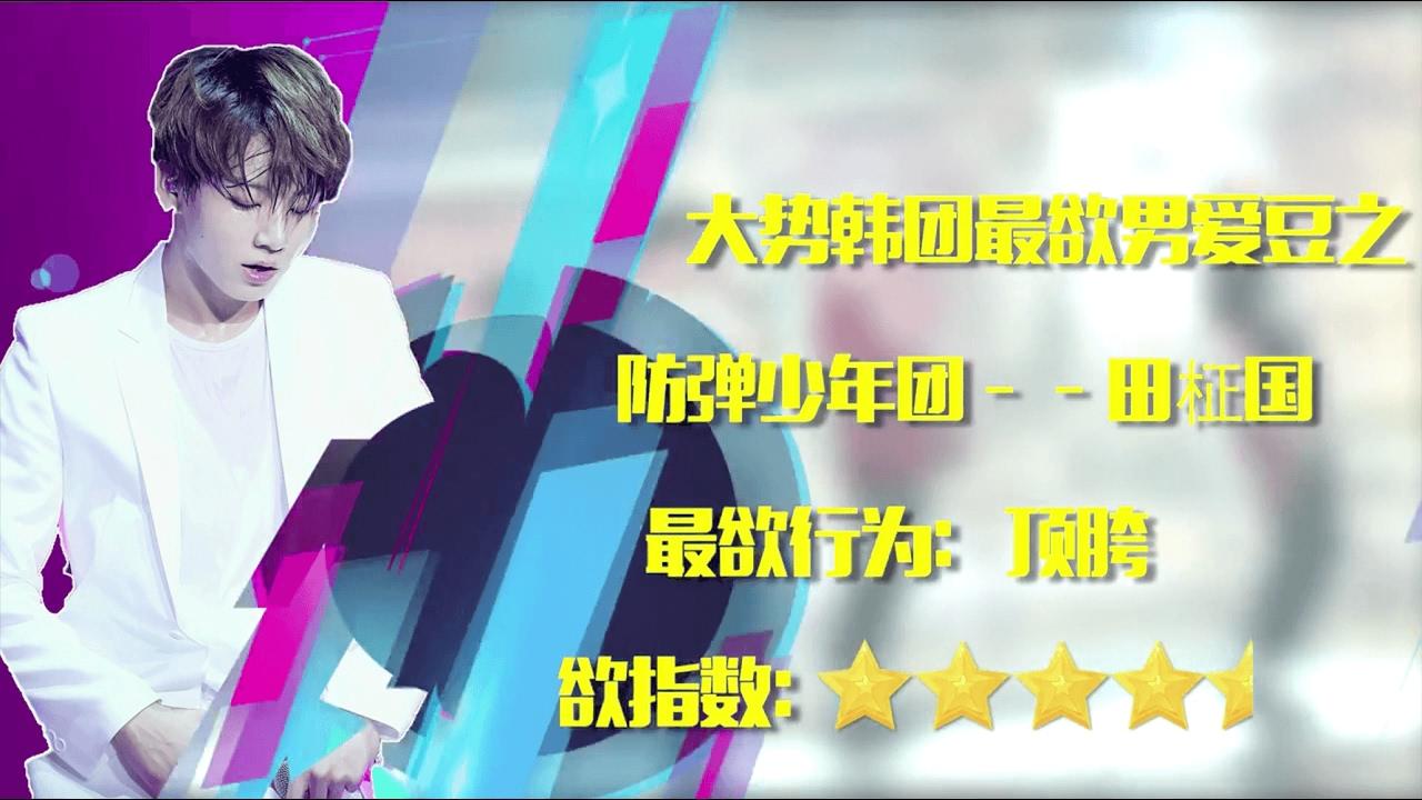 【防弹少年团】20160611 鼻血福利 大势韩团最欲男爱豆 之 田柾国 最音乐CUT
