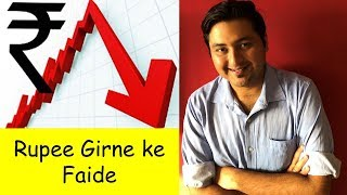 Advantages of falling Rupee value | Rupee falling against Dollar | Explained | ProxyNotes