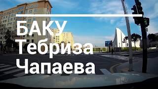 Баку улица Тебризкая (Чапаева)