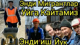 ЭНДИ РОССИЯДА ИШ БЕРМАЙДИ ЯНГИ КАРОР 2018 06 14
