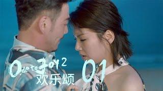 歡樂頌2 | Ode to Joy II 01【未刪減版】(劉濤、楊紫、蔣欣、王子文、喬欣等主演)