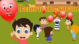 Балонче хвърковато + 13 песничек | Компилация 25 минути | Детски песнички | С текст