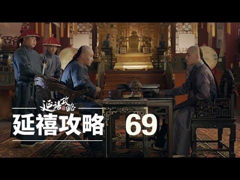 延禧攻略 69   Story Of Yanxi Palace 69(秦岚、聂远、佘诗曼、吴谨言等主演)