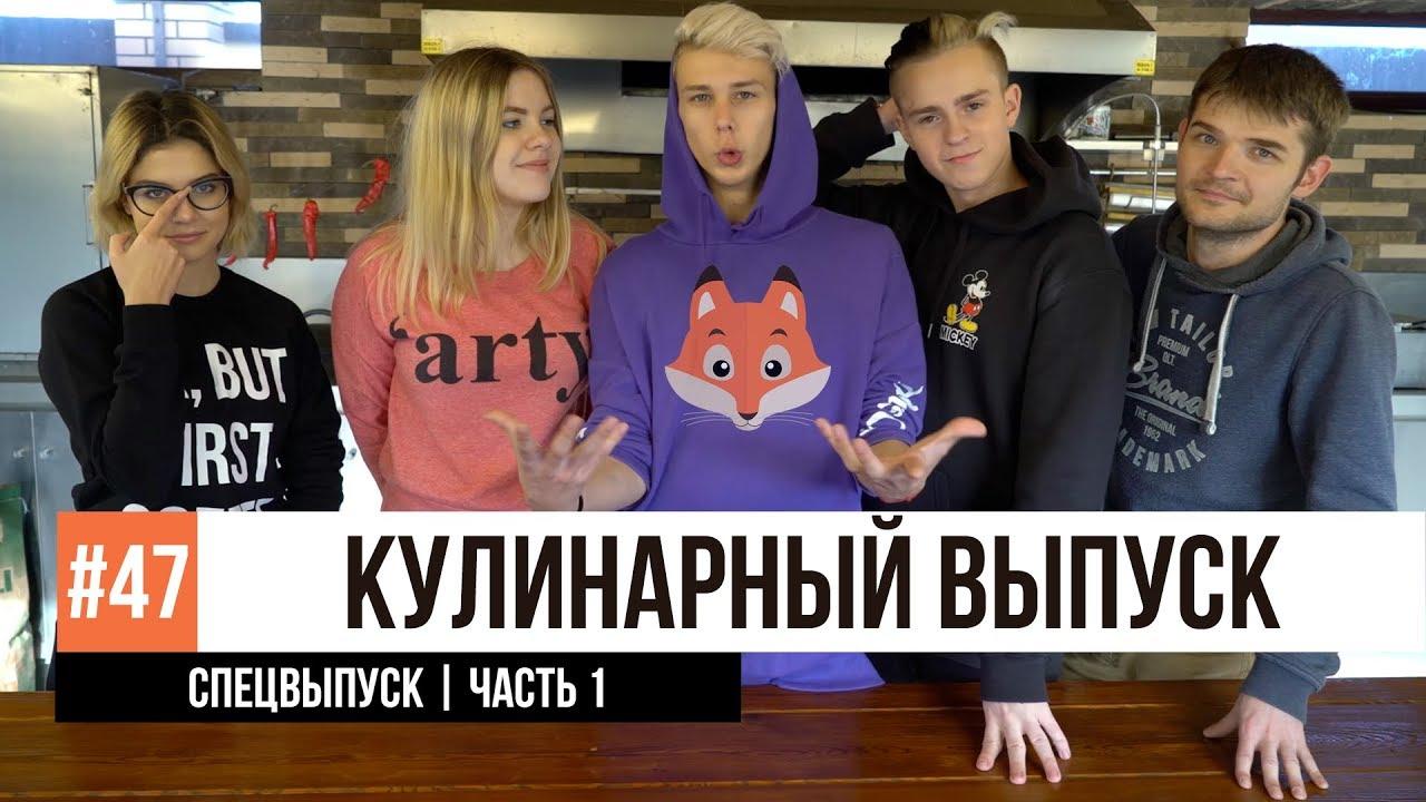 Частью Кулинарного Шоу Fyr-Fyr Является Приготовление | русские кулинарные шоу смотреть