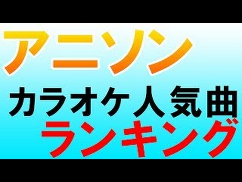 アニメ ソング ランキング