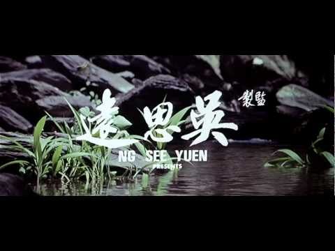 The Butterfly Murders is listed (or ranked) 49 on the list The Best Wuxia Movies