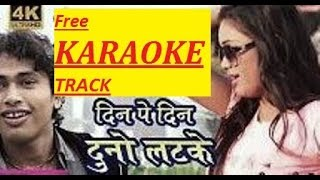 Dunu Latake Original Bhojpuri Karaoke Track With Lyrics By Ram Adesh Kushwaha