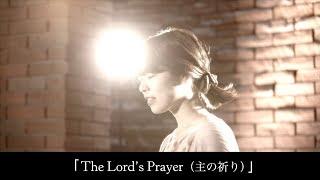 The Lord's Prayer (主の祈り)/ ソプラノ:月下愛実