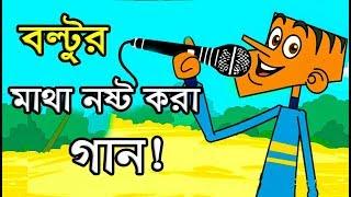 বল্টুর মাথা নষ্ট করা গান😂😂Bangla Funny Jokes।। Boltur Matha Nosto Kora gan ।।Comedy Buzz