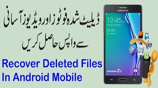 How To Recover Deleted Pictures,Videos And Files In Android Mobile Urdu/Hindi
