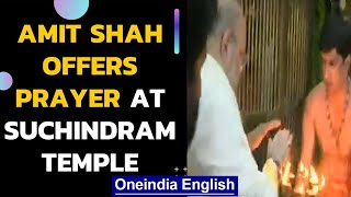 Amit Shah visits Suchindram temple in bypoll bound Kanyakumari | Oneindia News