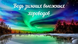 Прощай январь.Здравствуй февраль.С последним месяцем зимы!