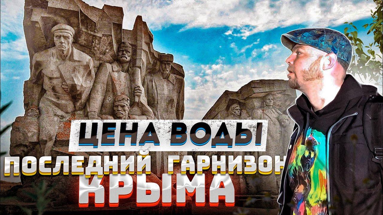 Цена воды. Последний гарнизон Крыма.