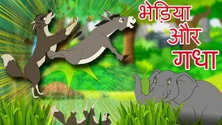 गधा और भेड़िया कहानी - Donkey And Wolf Animated Hindi Moral Stories - Hindi Fairy Tales