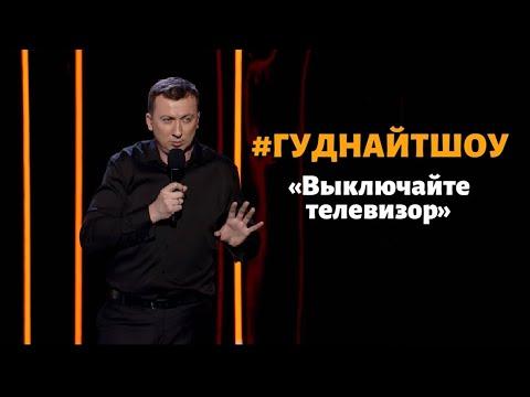 Валерий Жидков - Выключайте телевизор. О том, как устроен зомбоящик, 2017