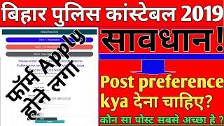 पोस्ट preference क्या दे? / फॉर्म Apply होने लगा / Bihar police constable 2019
