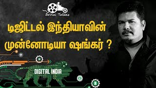 Digital India வின் முன்னோடி Director Shankar ?   Settai Talkies with Ayaz - #5   Smile Settai