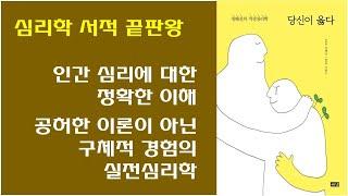 [당신이 옳다 / 정혜신 저] 심리학 책 추천, 최고의…