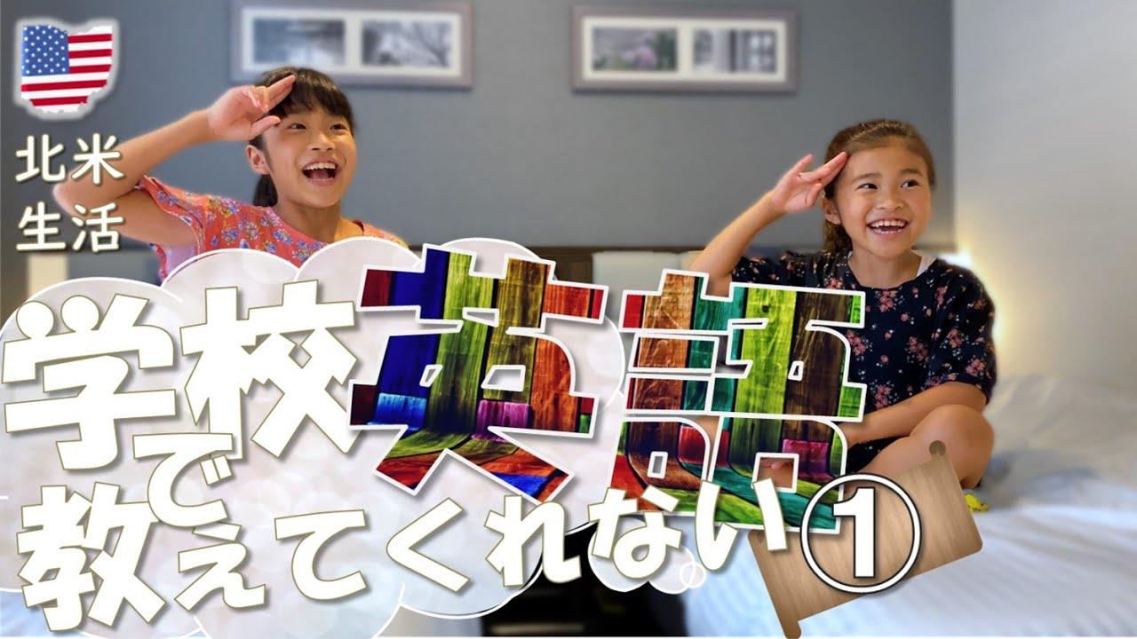 学校で教えてくれない英語 #1 | バイリンガルと一緒にLet's English!