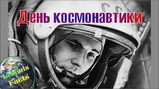 А знаете ли вы что... 12 апреля - День космонавтики - Юрий Гагарин....