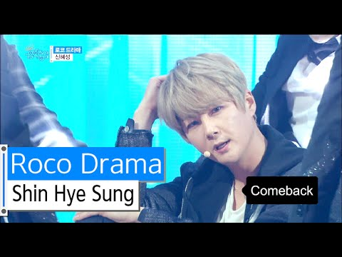 Download HOT Shin Hye Sung - Roco Drama, 신혜성 - 로코 드라마, Show  core 20160116 Mp4 baru