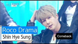 Watch Shin Hye Sung Roco Drama video