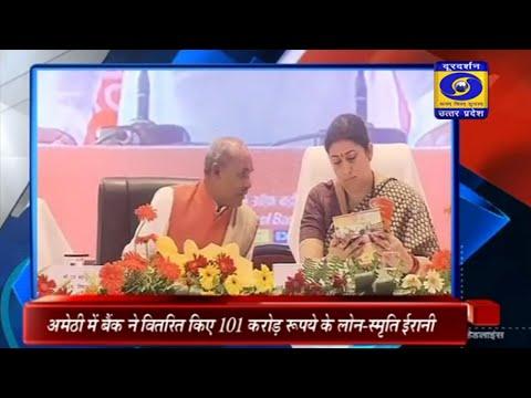 अमेठी में बैंक ने वितरित किए 101 करोड़ रुपये के लोन- स्मृति ।। Hindi Samachar, 02:00 PM , 23.10.19