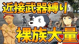 【PUBG】#20 YouTuber大会の近接武器縛りマッチで裸族が大量に発生しました【こみちん視点】 thumbnail