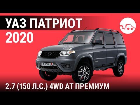 УАЗ Патриот 2020 2.7 (150 л.с.) 4WD АТ Премиум - видеообзор
