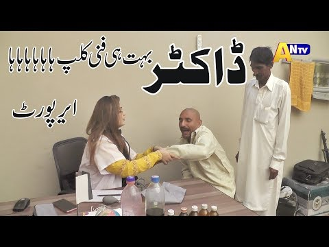 Airport Doctor Bahoot Very funny video By: AN TV