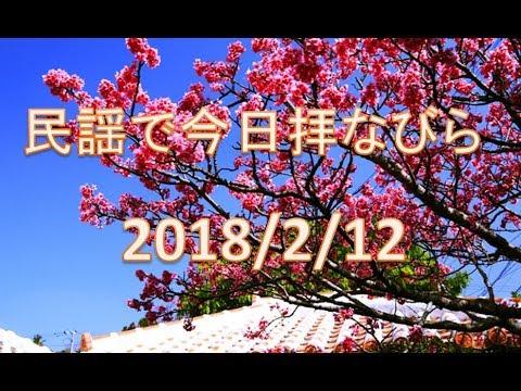 【沖縄民謡】民謡で今日拝なびら 2018年2月12日放送分 ~Okinawan music radio program