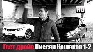 видео Ниссан Кашкай 1.6 дизель: отзывы владельцев, все минусы и недостатки машины выпуска 2008-2016 года