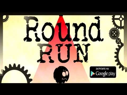 Round Run Trailer
