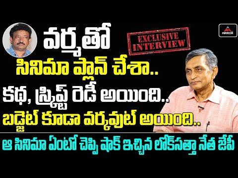 lok-satta-jaya-prakash-narayan-exclusive-interview-on-kamma-rajyam-lo-kadapa-reddlu-movie- -mirrortv