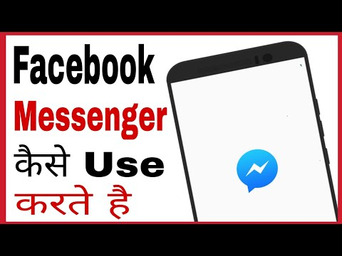 Facebook messenger kaise chalaye/use kare | how to use facebook messenger in hindi
