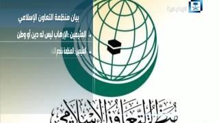 بيان منظمة التعاون الإسلامي
