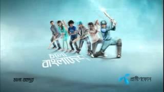 ICC World Cup 2015 Cholo Bangladesh Fan song.........