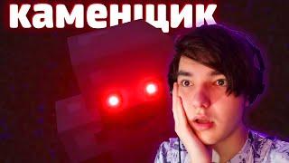 Реакция на Каменщик против Деда Максима против Робота Долбаеба от minelol