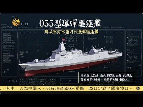 《鳳凰全球連線》海軍70華誕閱艦 南昌艦首公開亮相 20190423