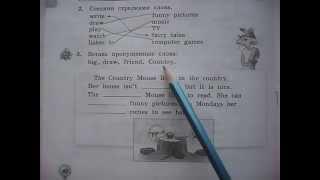 Выполнение домашнего задания к уроку 34, 3 класс, УМК М.З. Биболетова