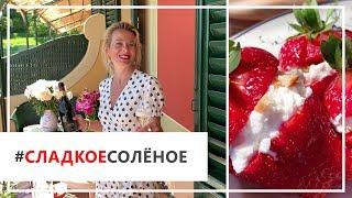 Рецепт клубники со сливками, сыром и печеньем от Юлии Высоцкой | #сладкоесолёное №39 (18+)