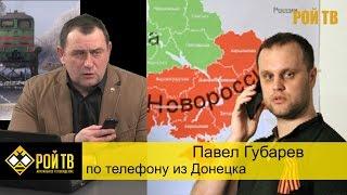 Павел Губарев - о блокаде Донбасса и указе Путина.